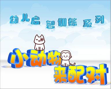 小动物来配对:幼教课件拖拽系列,通过对小动物形态动画和影子图片